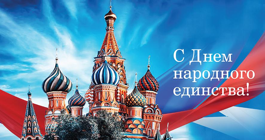 мраморные плиты открытка с праздником народного единства большинство звезд